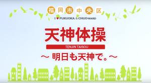 【福岡市中央区のPRソング「天神体操 ~ 明日も天神で。」の動画配信がスタート】